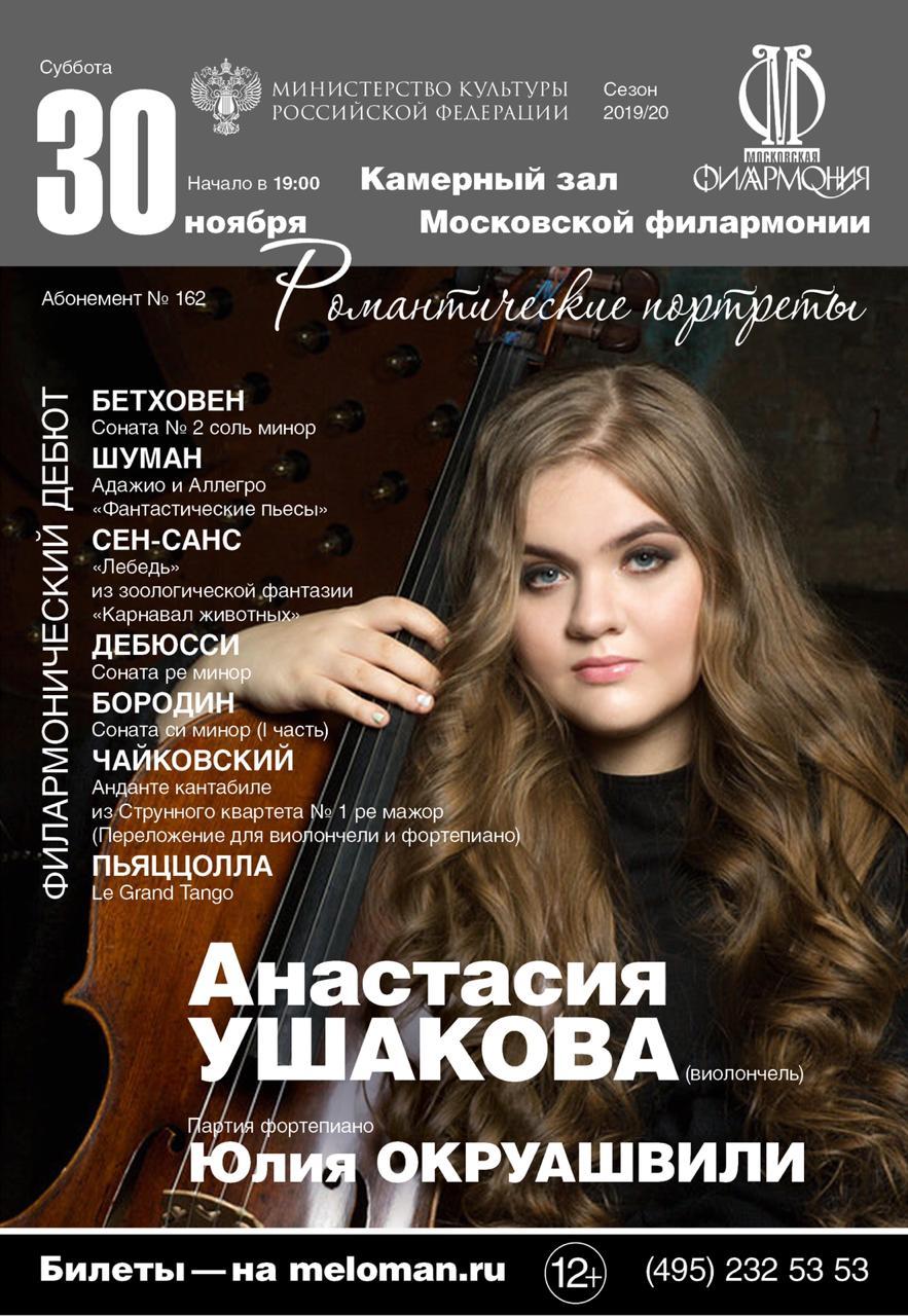 Klanglabor Anastasia Ushakova